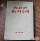 朝鲜书籍 抗日武装斗争 寻找