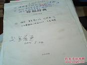 徐福辞典--中华书局出版样稿650页16开全【封面有作者编者留言】里面修改1000多处