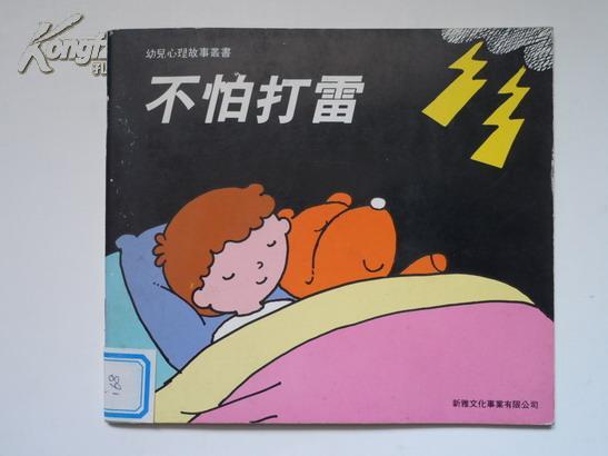 老版彩色连环画 幼儿心理故事丛书 学游泳 不怕打雷 上学的第一天 添