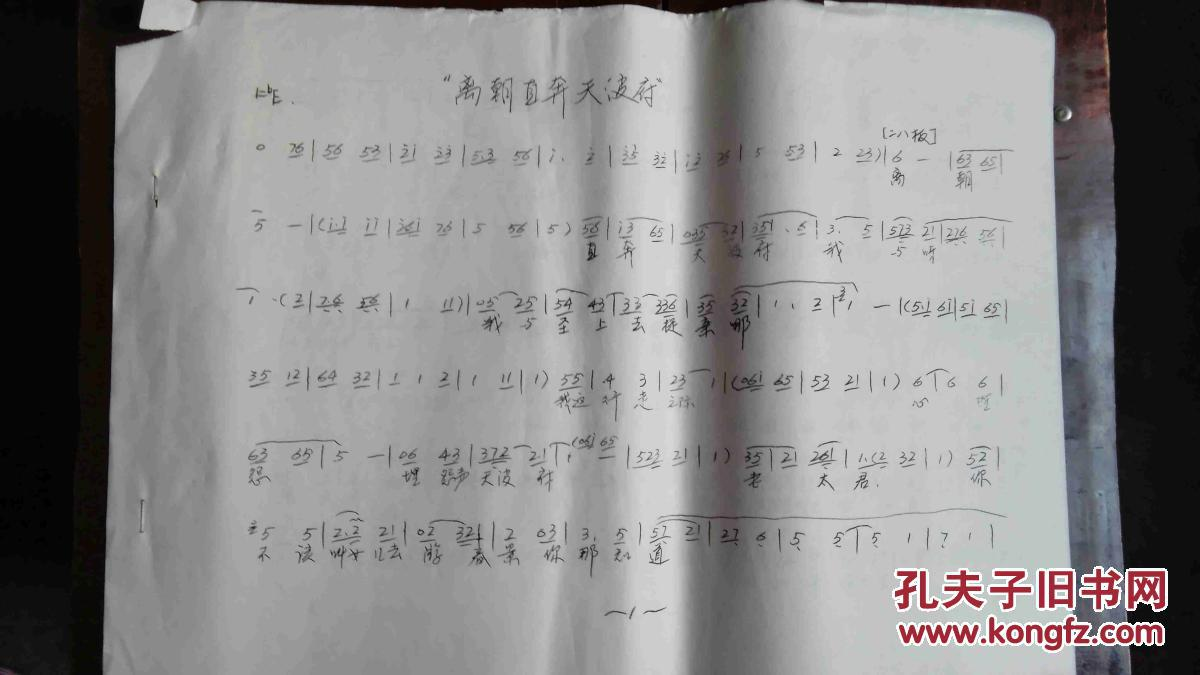 《杨八姐游春》曲谱选段【手刻油印本】 (图)图片