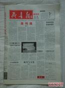 《旧书信息报》(2005年1-46.48终刊号.改刊号藏书报1-2.2006年21-22共51期)