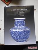 2014年春《上海国际拍卖:印章.瓷器.玉器.工艺品