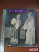 老照片/黑白照片/老相片大小共12張<60-70年代廣東漢樂劇照>
