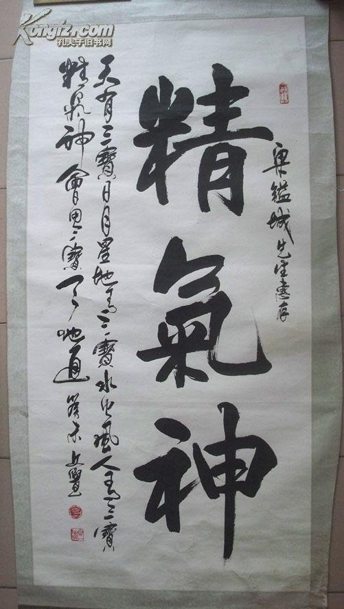 中国书法家联谊会会员,中华名流理事会理事曾文觉书法