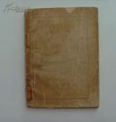 民国稀见--※《花圈》※ 杨正宗,1927年创造社 初版2000册