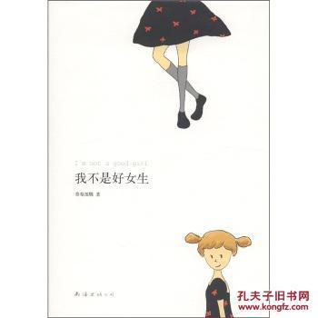 【图】我不是好女生_宿舍:25.10_网上书店学院侦探女生网站价格1图片