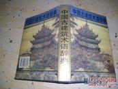 中国古建筑术语辞典 精装 一版一印  H3