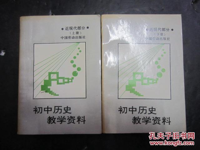 【图】初中教辅历史:初中初中教学资料近现代体育历史800图片