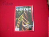 中国国家地理 2011.9
