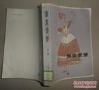 保证正版 康素爱萝(上册)82年一版一印 馆藏书