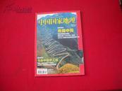 中国国家地理 2009.12