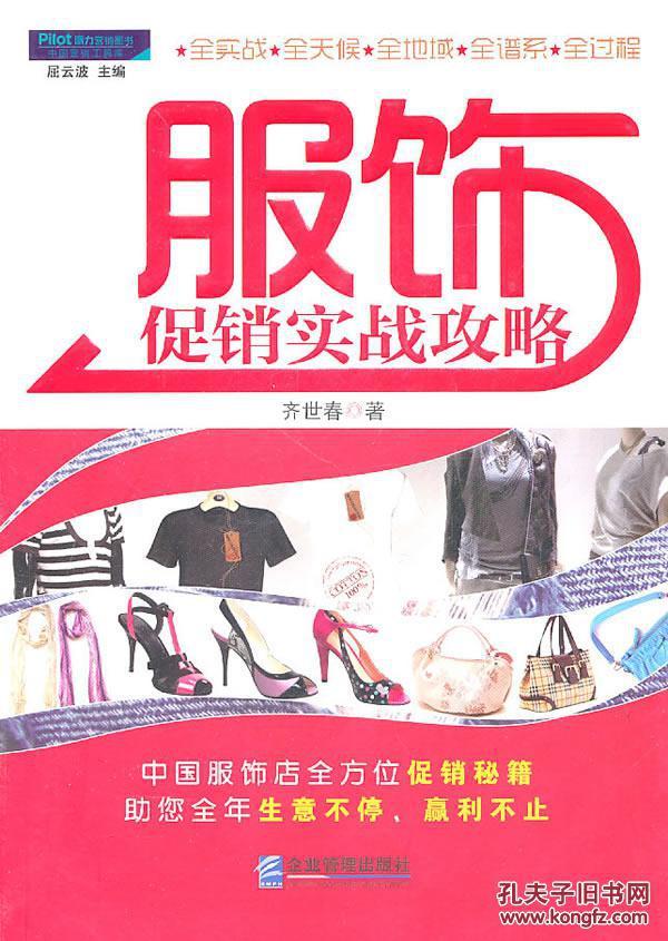 【图】秘籍促销攻略冬雪:中国服饰店促销服饰实战攻略黄山图片