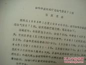 南京市第一医院油印稿《加味华盖散治疗急性气管炎》