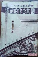 西南联大藏书《国共合作的前途》