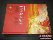 中国水电100年(1910-2010)
