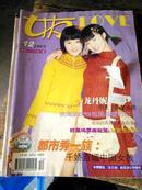 99年女友杂志