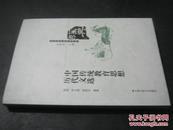 中国传统教育思想历代文选