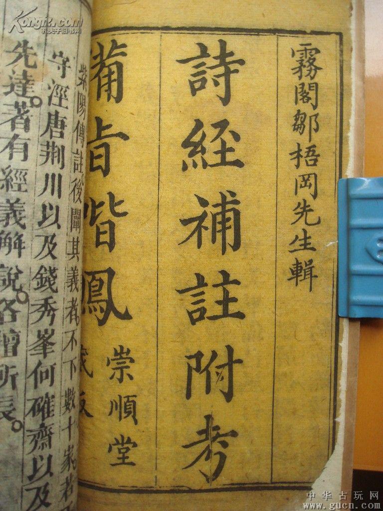 (二本.八卷)崇顺堂藏板.珍贵图片