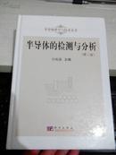 半导体的检测与分析(第2版)【2007年二版一印2500册】精装本。