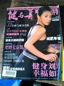 2006健与美杂志