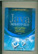 JaVa网络程序设计  有光盘