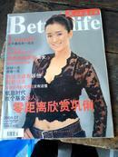 2004美化生活杂志