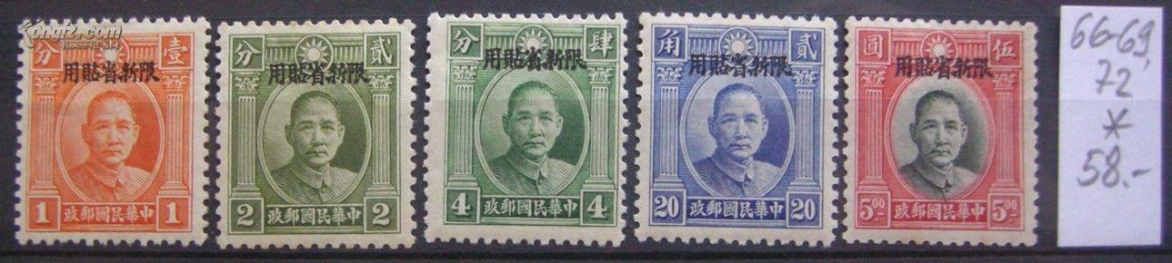 """1932年伦敦版一版孙中山像""""限新省贴用""""五枚新"""