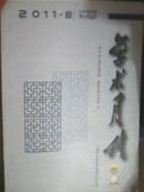 学术月刊 2011.8  第507期上海市社会科学界联合会主办