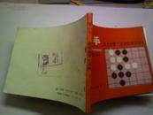下一手 第十九册:定式的灵活运用