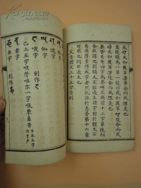 民国出版了观居士序 《悉昙梵文启蒙》悉昙字母释义 弘法大师撰 文殊图片