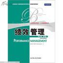 绩效管理:英文版·第3版