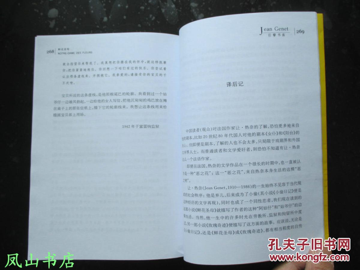 小偷日记(让·热内)全文阅读 小偷日记小说最新章节 天涯在线书库