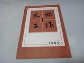 文物工作【双月刊】1992年第1期