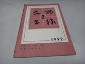 文物工作【双月刊】1992年第3期