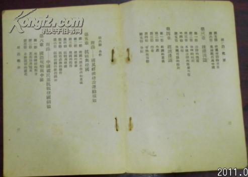 1947年三大经济纲领_...民主主义革命的三大经济纲领
