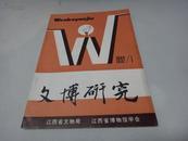 文博研究1992年第1期