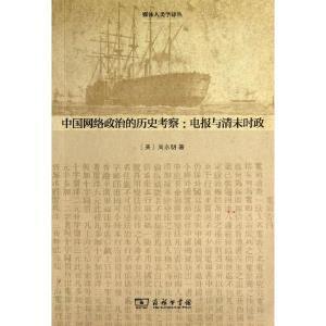 中国历史时政的电报考察:政治与清末高中网络录取率江苏图片