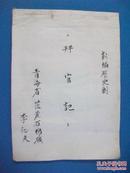 九场 古典历史剧本【手稿】《拜官记》戏词极佳  手功复写108张  字迹十分工整漂亮  珍贵