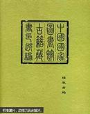 国家图书馆古籍藏书印选编 第9册 (不成套分售)