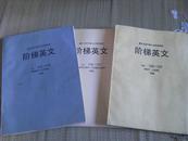 属于全球中国人的英语杂志:16开本《阶梯英文》 三册合售