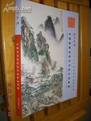 西泠印社2008年秋季艺术品拍卖会:中国书画近现代名家作品专场.