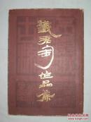 钱君匋作品集   1982年布脊精装八开一版一印    汇集绘画、书法、篆刻