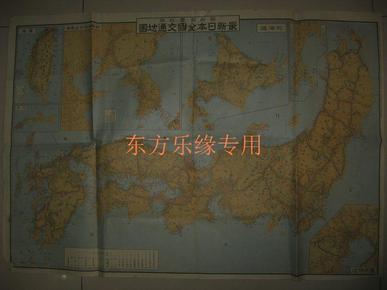 1929年最新日本全国交通地图  附台湾、朝鲜、满洲及山东省图 79x54cm