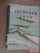 中国乡镇企业管理百科全书.