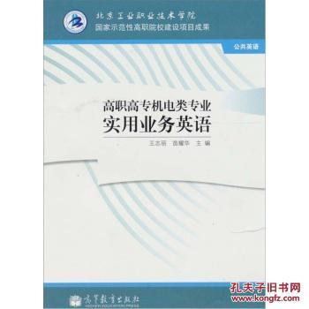 【图】高职高专机电类专业实用业务英语9787