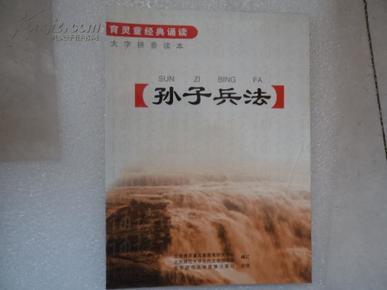孙子兵法(儿童经典诵读)