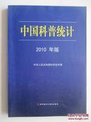 中国科普统计2010年版