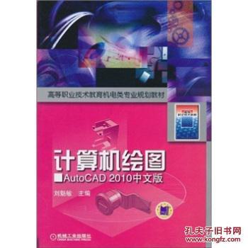 【图】计算机绘图:autocad2010中文版978711cad标引stwd图片