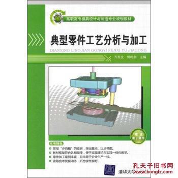 【图】高职高专模具设计与制造教材创业专业:建筑设计院规划计划图片