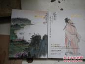 2015北京宝瑞盈春拍·中国近现代书画(一. 二)